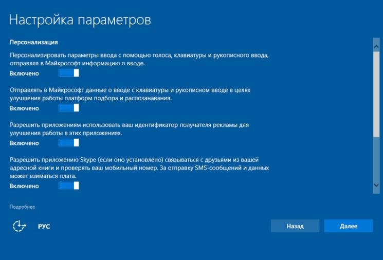 Параметры, отправляемые Windows 10