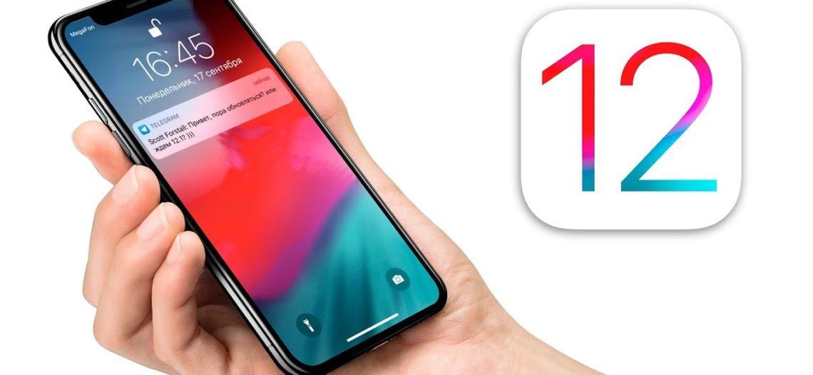 iOS 12 – а стоит ли?