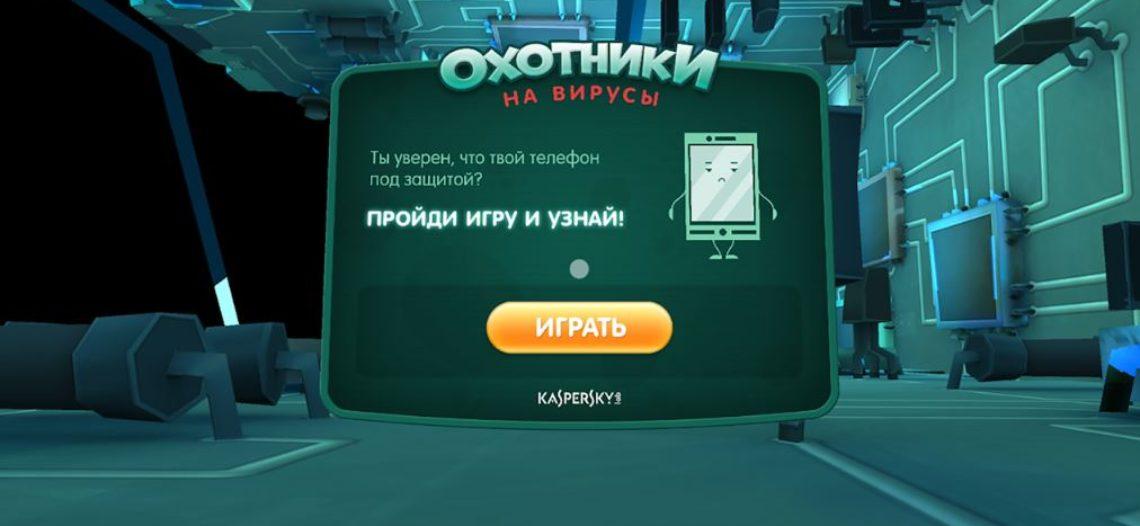 Обзор мобильной игры Kaspersky Virus Hunters VR