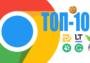 Десять популярных расширения браузера Google Chrome для ведения бизнеса