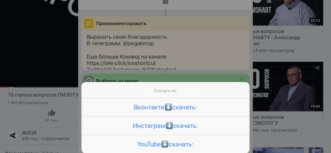 Как быстро скачать видео из YouTube, фото из Instagram и музыку из VK на iOS